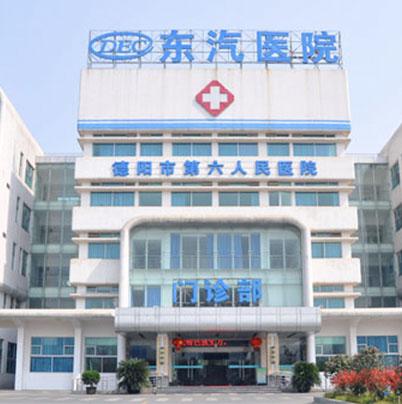 四川省德阳市第六人民医院