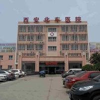 西安北车医院