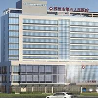 苏州市第五人民医院