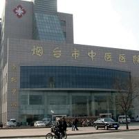 烟台市中医院
